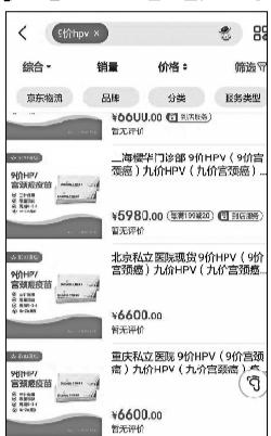 网上黄牛的疫苗价格比官价高2600多元